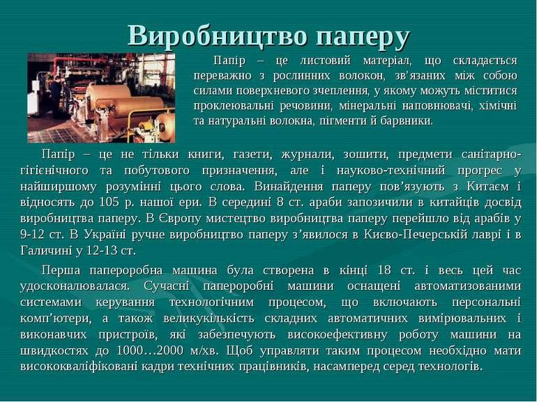 Виробництво паперу Папір – це не тільки книги, газети, журнали, зошити, предм...