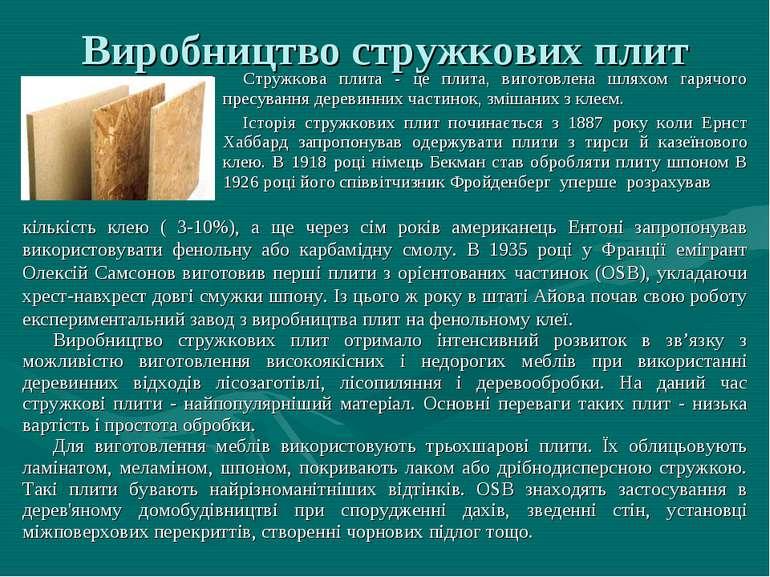 Виробництво стружкових плит кількість клею ( 3-10%), а ще через сім років аме...