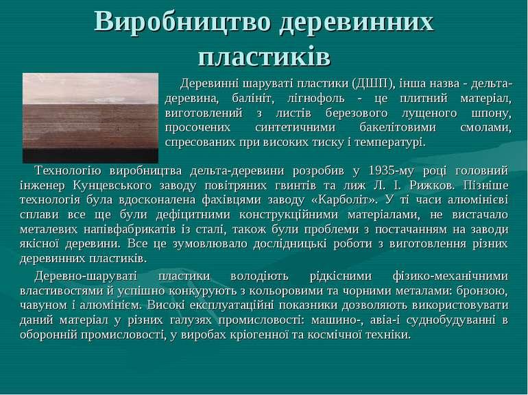 Виробництво деревинних пластиків Деревинні шаруваті пластики (ДШП), інша назв...