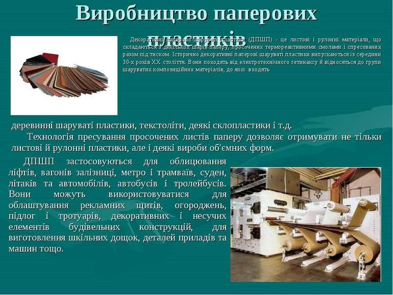 Виробництво паперових пластиків деревинні шаруваті пластики, текстоліти, деяк...