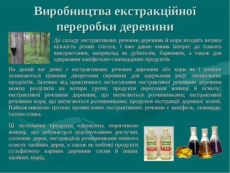 Виробництва екстракційної переробки деревини До складу екстрактивних речовин ...