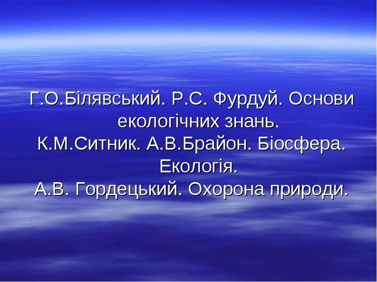 Г.О.Білявський. Р.С. Фурдуй. Основи екологічних знань. К.М.Ситник. А.В.Брайон...