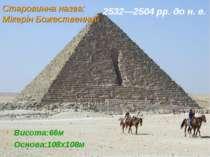 Старовинна назва: Мікерін Божественний Висота:66м Основа:108х108м 2532—2504р...