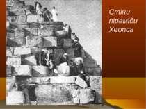 Стіни піраміди Хеопса