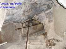 Тунель, що веде до вершини