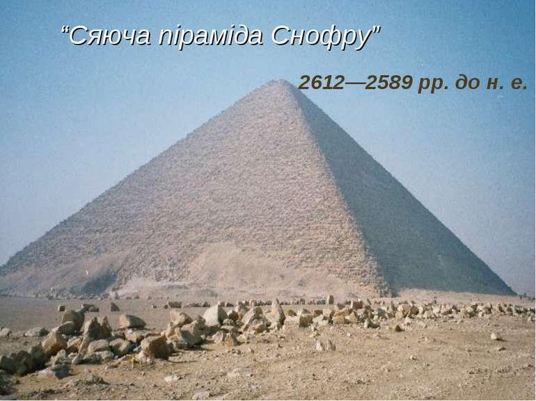 """Сяюча піраміда Снофру"" 2612—2589рр. дон.е."