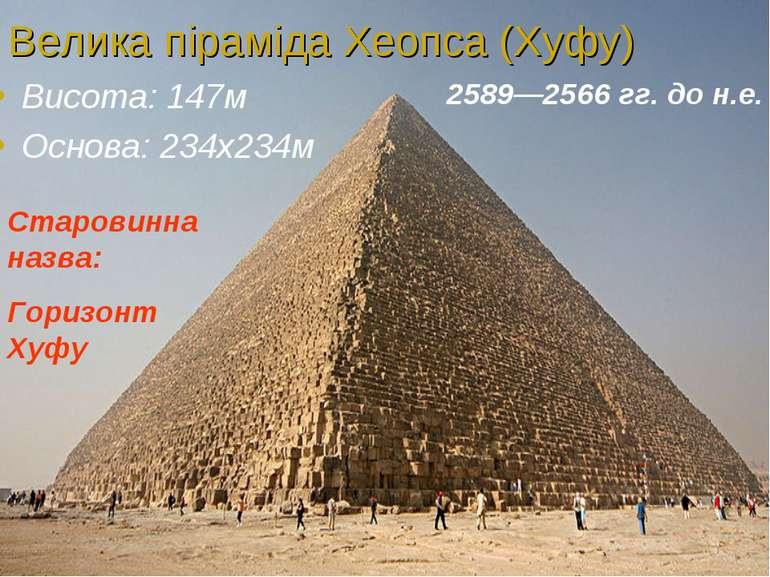 Велика піраміда Хеопса (Хуфу) Висота: 147м Основа: 234х234м Старовинна назва:...