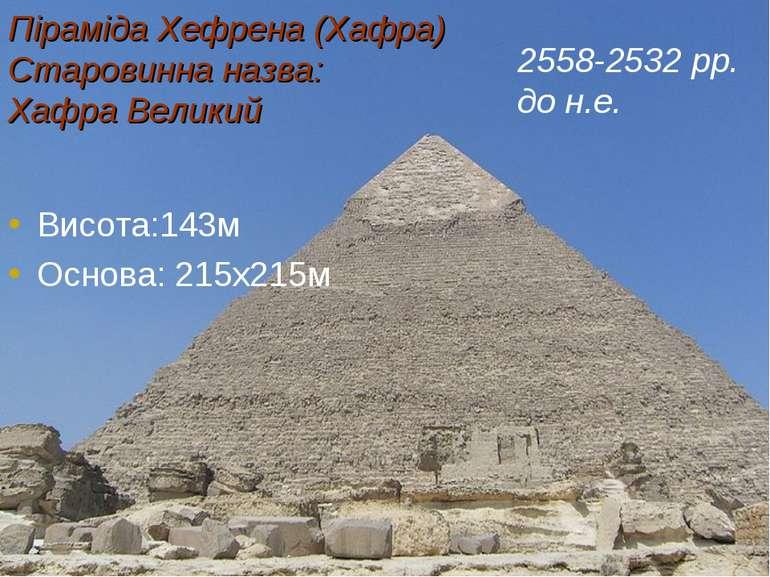 Піраміда Хефрена (Хафра) Старовинна назва: Хафра Великий Висота:143м Основа: ...