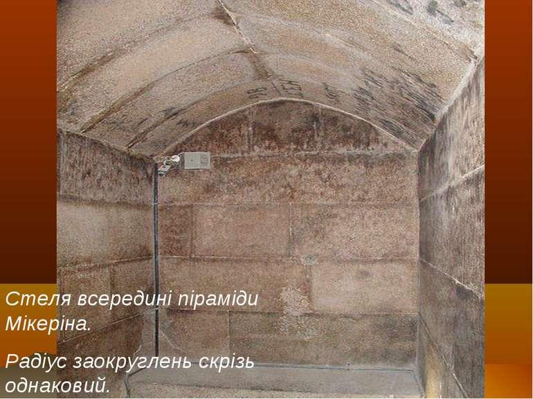 Стеля всередині піраміди Мікеріна. Радіус заокруглень скрізь однаковий.