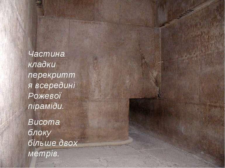 Частина кладки перекриття всередині Рожевої піраміди. Висота блоку більше дво...