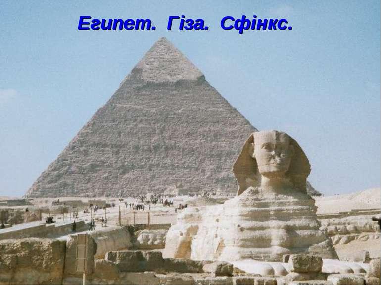 Египет. Гіза. Сфінкс.