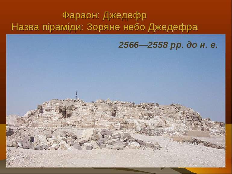 Фараон: Джедефр Назва піраміди: Зоряне небо Джедефра 2566—2558рр. дон.е.