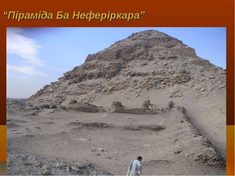"""""""Піраміда Ба Неферіркара"""""""