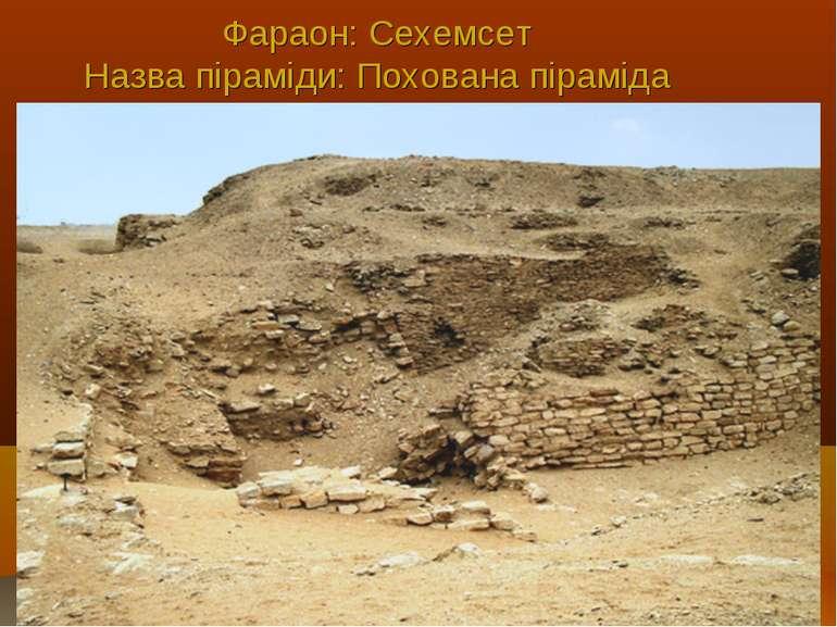 Фараон: Сехемсет Назва піраміди: Похована піраміда