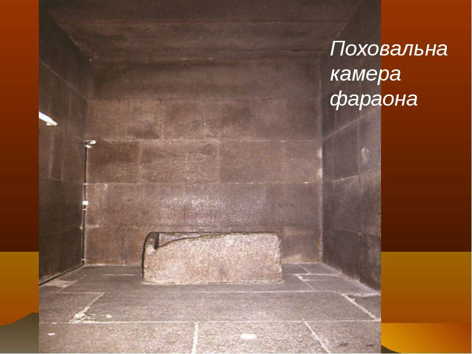 Поховальна камера фараона