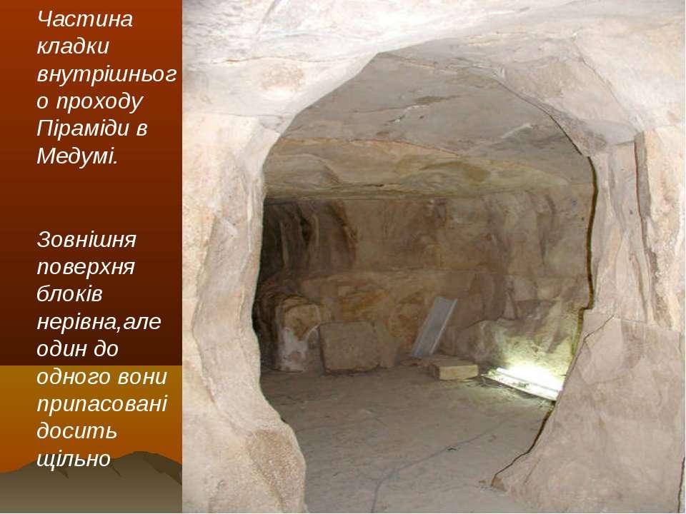 Частина кладки внутрішнього проходу Піраміди в Медумі. Зовнішня поверхня блок...