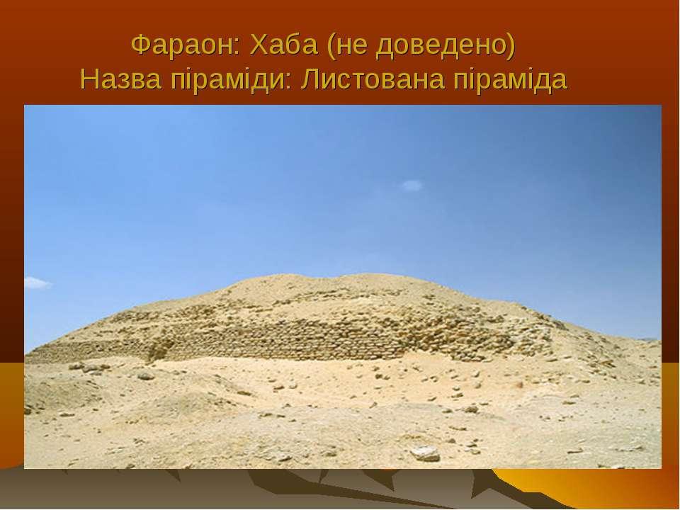 Фараон: Хаба (не доведено) Назва піраміди: Листована піраміда