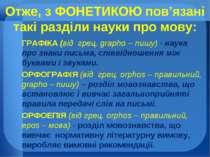 Отже, з ФОНЕТИКОЮ пов'язані такі разділи науки про мову: ГРАФІКА (від грец. g...