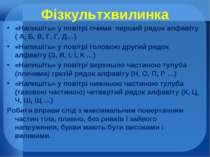 Фізкультхвилинка «Напишіть» у повітрі очима перший рядок алфавіту ( А, Б, В, ...
