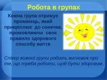Робота в групах Кожна група отримує промінець, який прикріплює до сонечка, п...
