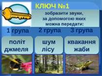 політ джмеля квакання жаби шум лісу 1 група 3 група 2 група КЛЮЧ №1 зобразити...