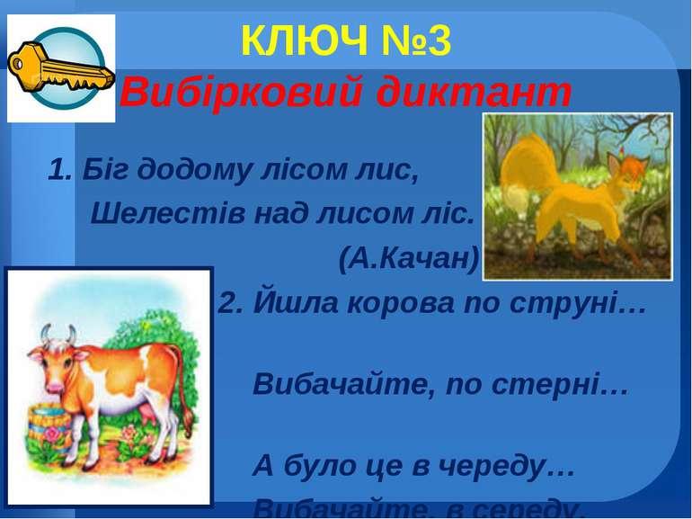 КЛЮЧ №3 Вибірковий диктант 1. Біг додому лісом лис, Шелестів над лисом ліс. (...