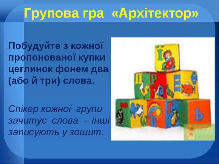 Групова гра «Архітектор» Побудуйте з кожної пропонованої купки цеглинок фонем...