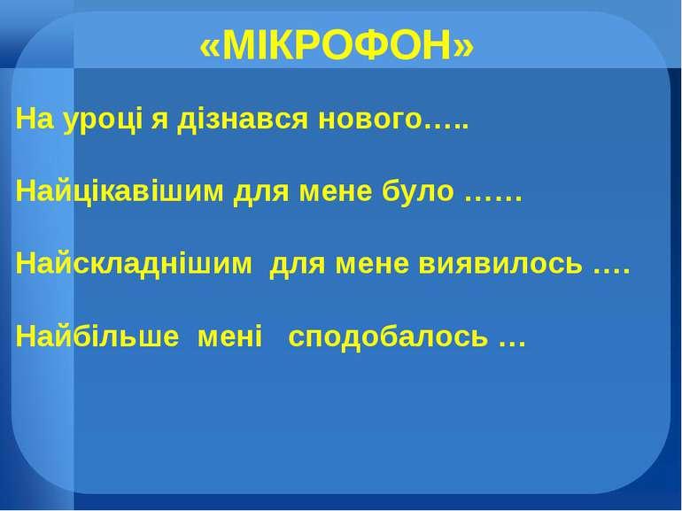 «МІКРОФОН» На уроці я дізнався нового….. Найцікавішим для мене було …… Найскл...