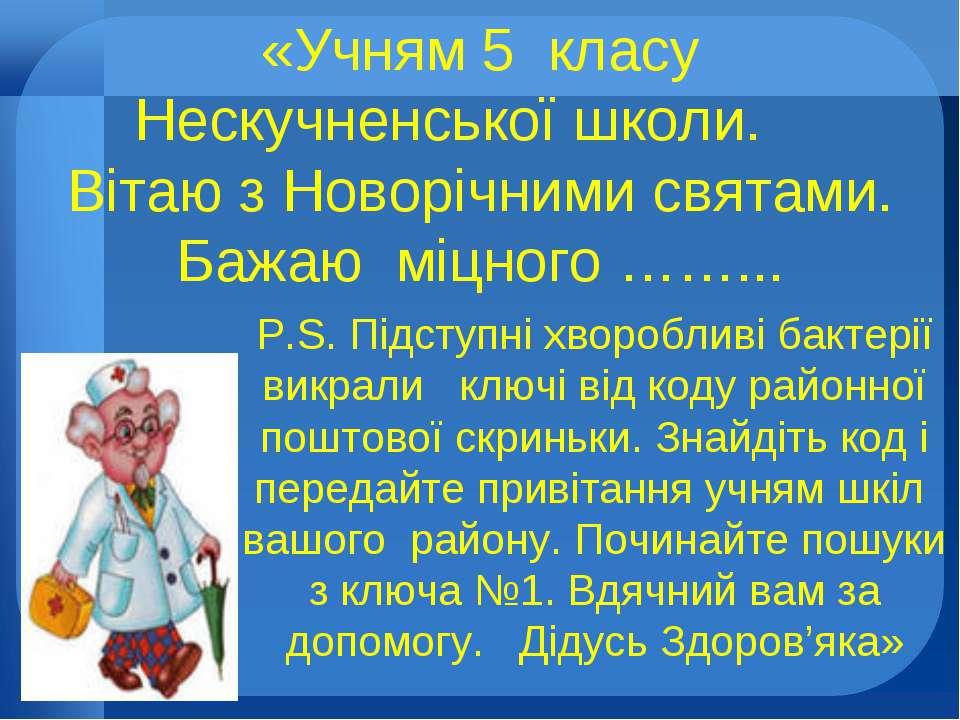 «Учням 5 класу Нескучненської школи. Вітаю з Новорічними святами. Бажаю міцно...