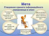 Отримання учнем передових знань з перших днів навчання Вміння активно застосо...