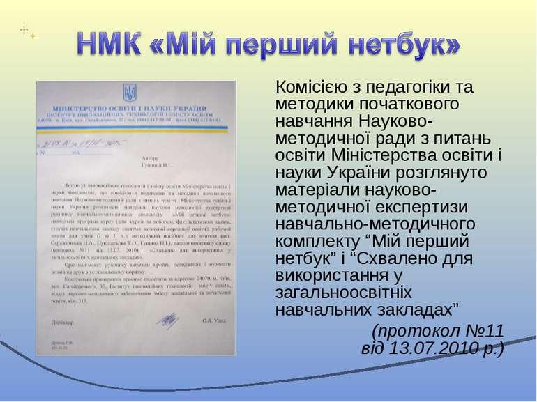 Комісією з педагогіки та методики початкового навчання Науково-методичної рад...