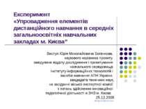 Експеримент «Упровадження елементів дистанційного навчання в середніх загальн...