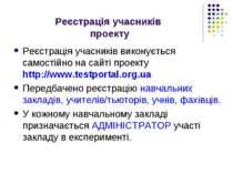 Реєстрація учасників проекту Реєстрація учасників виконується самостійно на с...