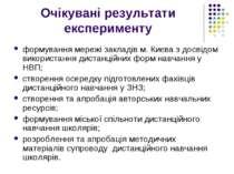 Очікувані результати експерименту формування мережі закладів м. Києва з досві...