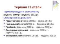 Терміни та етапи Терміни проведення експерименту грудень 2009 р.- грудень 201...