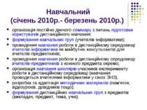 Навчальний (січень 2010р.- березень 2010р.) організація постійно діючого семі...