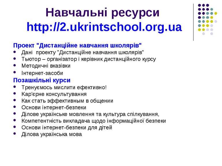 """Навчальні ресурси http://2.ukrintschool.org.ua Проект """"Дистанційне навчання ш..."""