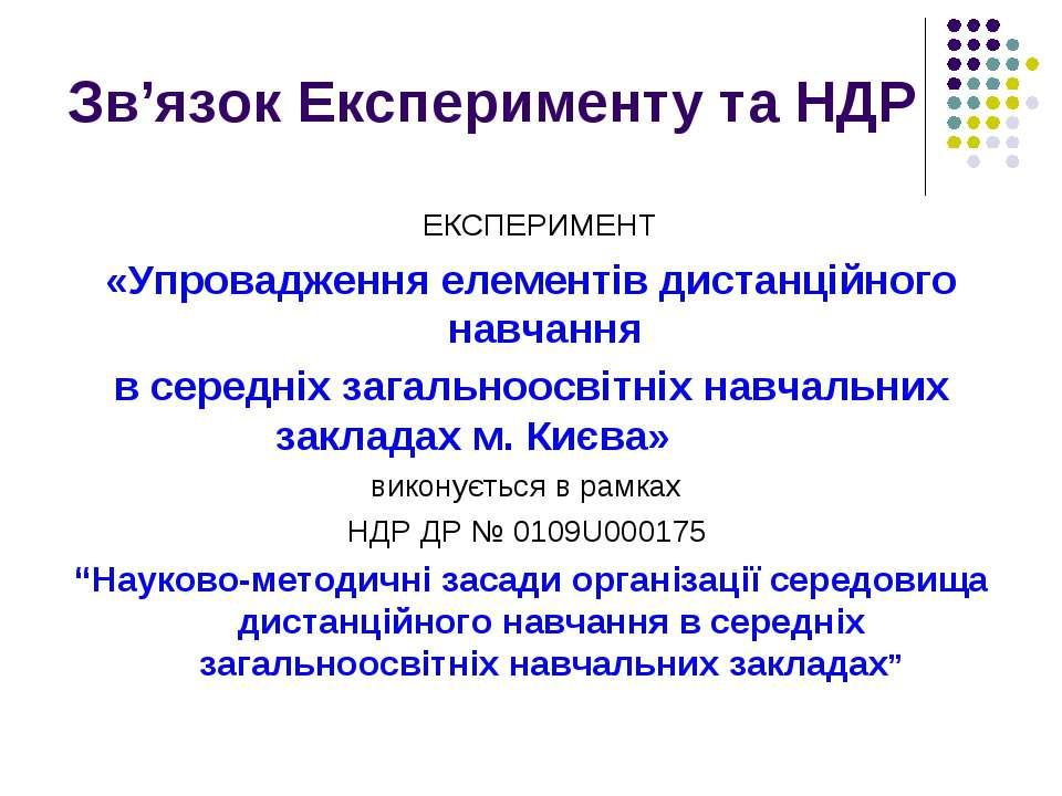 Зв'язок Експерименту та НДР ЕКСПЕРИМЕНТ «Упровадження елементів дистанційного...