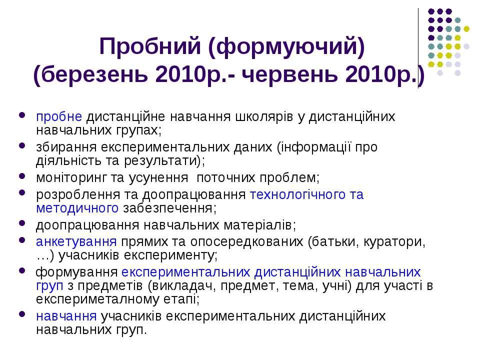 Пробний (формуючий) (березень 2010р.- червень 2010р.) пробне дистанційне навч...