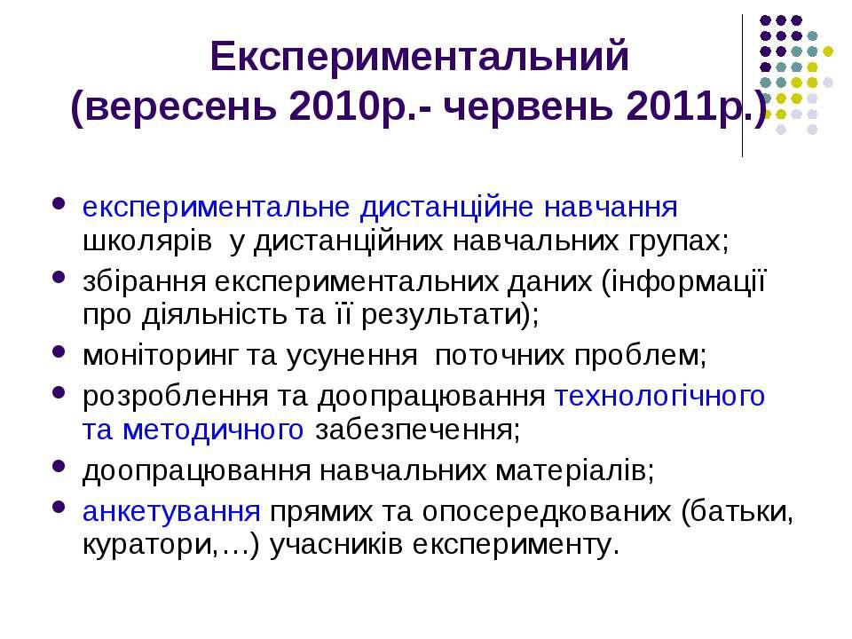 Експериментальний (вересень 2010р.- червень 2011р.) експериментальне дистанці...