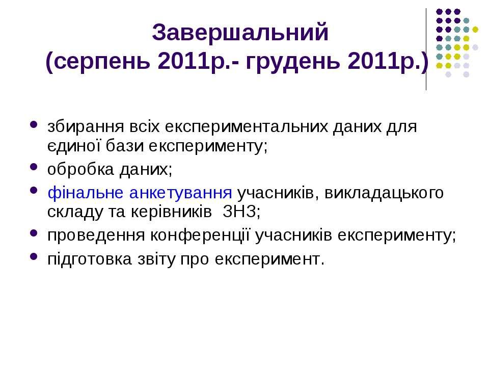 Завершальний (серпень 2011р.- грудень 2011р.) збирання всіх експериментальних...