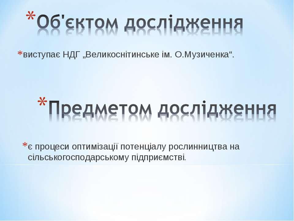 """виступає НДГ """"Великоснітинське ім. О.Музиченка"""". є процеси оптимізації потенц..."""