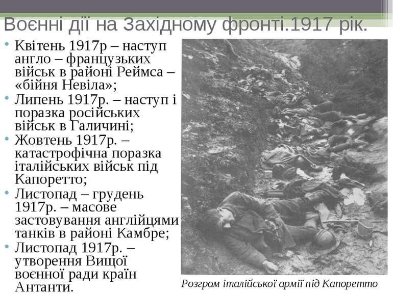Воєнні дії на Західному фронті.1917 рік. Квітень 1917р – наступ англо – франц...
