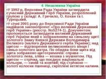 4. Незалежна Україна У 1992 р. Верховна Рада України затвердила сучасний Держ...