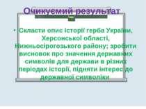 Очикуємий результат Скласти опис історії герба України, Херсонської області, ...