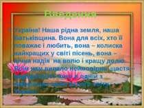 Введення Україна! Наша рідна земля, наша Батьківщина. Вона для всіх, хто її п...