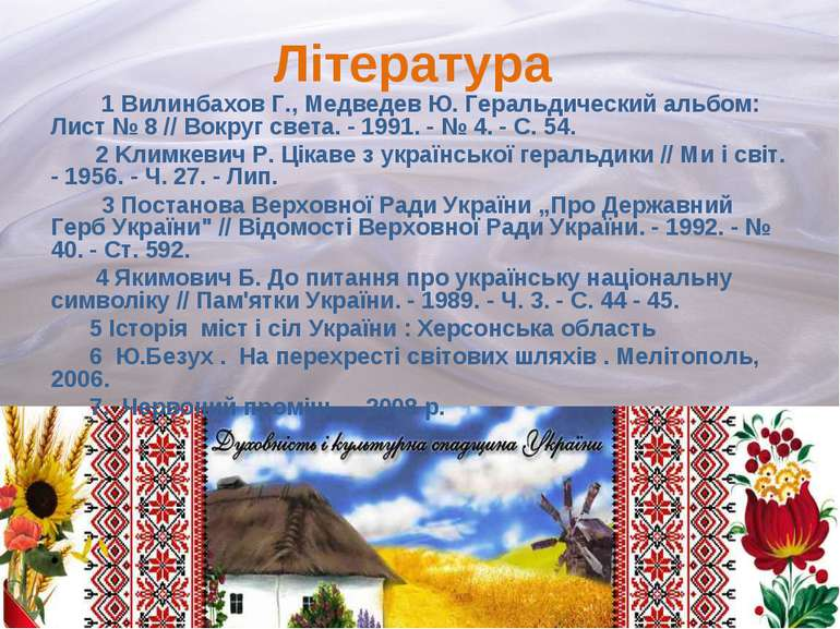 Література 1 Вилинбаxов Г., Mедведев Ю. Геральдический альбом: Лист № 8 // Во...