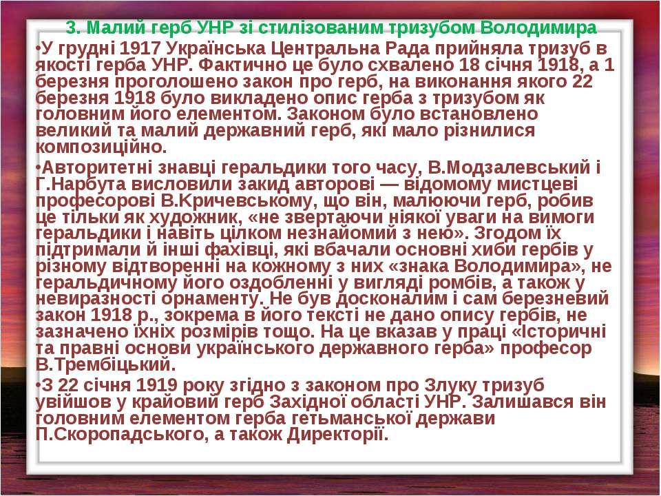 3. Малий герб УНР зі стилізованим тризубом Володимира У грудні 1917 Українськ...