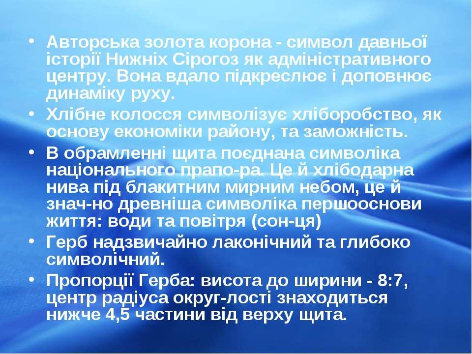 Авторська золота корона - символ давньої історії Нижніх Сірогоз як адміністра...