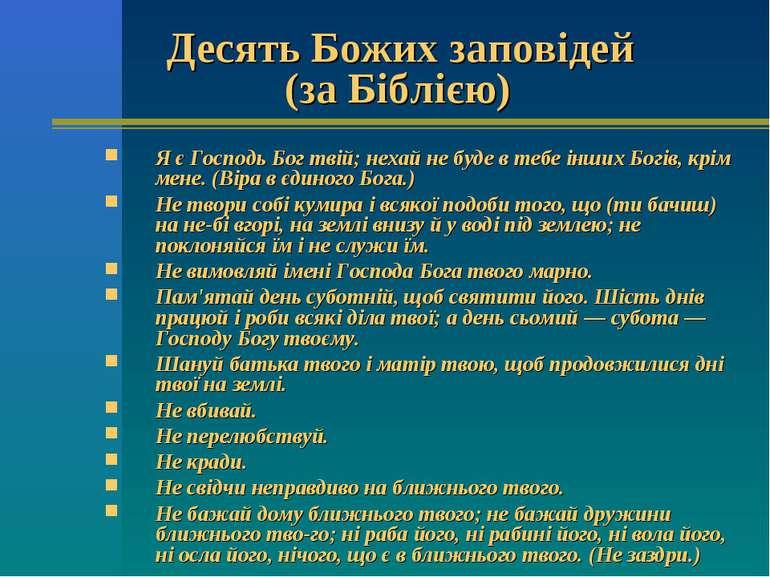 Десять Божих заповідей (за Біблією) Я є Господь Бог твій; нехай не буде в теб...